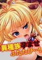 淫堕の姫騎士ジャンヌ2 ~美姫転生~2つの世界でオーガの仔種を注がれ続ける物語~
