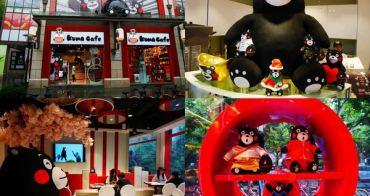 [上海] 熊本熊 Kuma Cafe & Store - 上海新天地,官方熊本熊咖啡廳&專賣店