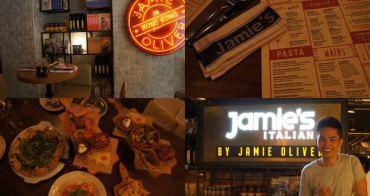 [香港] Jamie's Italian 尖沙咀海港城 - 美味推薦,奧利佛主廚的義大利餐廳