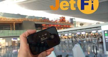 [上網] JetFi 行動網路分享器:東京體驗分享,上網吃到飽(內有獨家優惠連結)