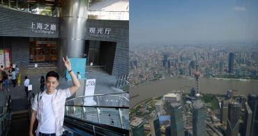 [上海] 上海中心 Shanghai Tower 上海之巔118F觀光廳 - 中國第一、世界第二高樓,上海最新最高觀景台!