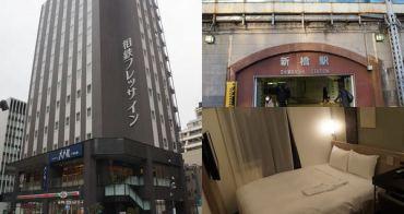 [東京] 相鐵FRESA INN 新橋日比谷口 (フレッサイン 新橋日比谷口) - 東京住宿,交通便利的新穎商旅