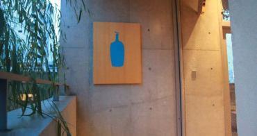 [東京] Blue Bottle Coffee 藍瓶子(青山店) - 被稱為咖啡界Apple的風格精品咖啡