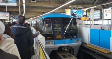 [東京] 羽田機場來回東京市區: 超方便【Monorail單軌電車】搭乘教學及介紹