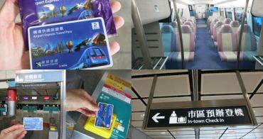 [香港] 機場快線旅遊票 - 快速便利交通首選、資訊介紹、市區預辦登機超方便