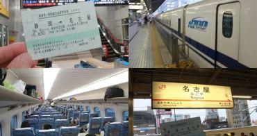 [名古屋] 新幹線HIKARI初體驗 - 靜岡前往名古屋,購票搭乘紀錄及名古屋站介紹