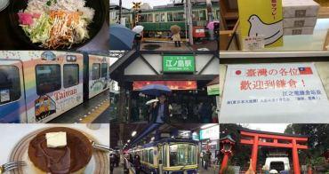 [神奈川] 東京周邊【江之電一日遊】- 滂沱大雨依然美好的江之島鐮倉初體驗