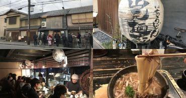 [京都] 山元麵藏 - 位於平安神宮旁,京都第一名的人氣烏龍麵專賣店!