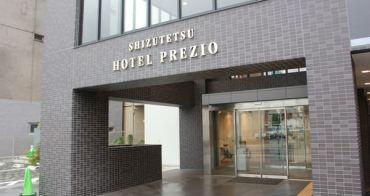 [靜岡] 靜鐵Shizutesu Hotel Prezio 沼津 - JR沼津站全新開幕高CP值住宿推薦