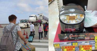 [日本] 沖繩Naha Main Place EDION「象印豪熱羽釜壓力IH電子鍋」購買記錄