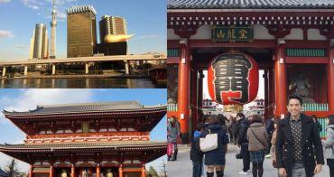 [東京] 淺草寺及吾妻橋 - 東京必訪景點組合、遠眺Skytree絕美拍照景點