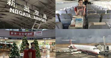 [新潟] 遠東航空全新航線初體驗 - 每周兩班桃園直飛日本新潟,只要3.5小時!