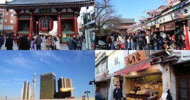 [東京] 淺草寺、吾妻橋 - 東京不敗行程、終於吃到花月堂大波蘿!