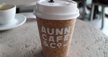 [上海] AUNN CAFE - 南京西路上靜安寺旁、大空間簡約工業風格咖啡廳
