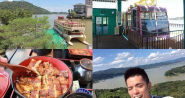 [靜岡] 來去「濱名湖」- 「浜乃木」鰻魚飯三吃、館山寺纜車、大草山展望台