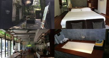 [上海] URBN Hotel 雅悅酒店 - 靜安寺五分鐘、綠意環保概念設計酒店