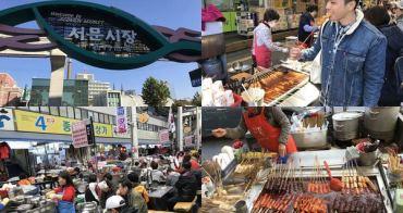 [大邱] 西門市場 - 大邱必遊,韓國前三大市場,韓國道地小吃吃不停!
