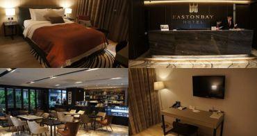 [釜山] Eastonbay Hotel - 海雲台2017全新開幕飯店推薦,時尚新穎高CP值!