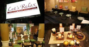 [普吉島] Let's Relax - 普吉島巴東夜市附近,全泰國都有分店的按摩SPA