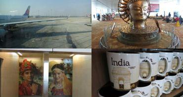 [義大利] 義大利初見面飛行篇 - 義大利航空共掛班號中華航空羅馬來回機票,印度新德里機場轉機記錄