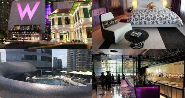 [曼谷] W Hotel W BANGKOK - 我的W飯店住宿初體驗、華麗泰風SPECTACULAR !