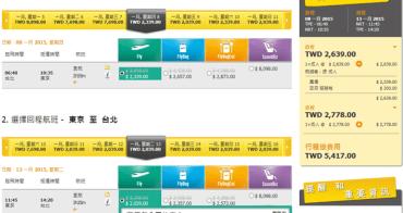 SCOOT酷航: 購買促銷機票教學,NT6000搞定東京來回機票含稅含行李,每星期二固定周二透早特價