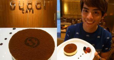 [東京] 銀座Gucci cafe - 來份奢華經典Gucci提拉米蘇、高貴不貴的下午茶吧
