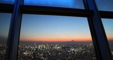 [東京] 二訪Tokyo Skytree 東京晴空塔 - 看見東京鐵塔與富士山的感動夜景