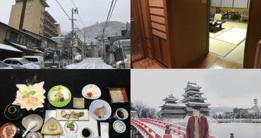 [長野] 信州名湯【梅之湯】溫泉飯店 - 松本市淺間溫泉會館、絕美【松本城】