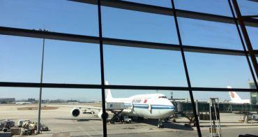 [紐約] Air China 中國國際航空 -台灣紐約航線,北京轉機實際搭乘分享