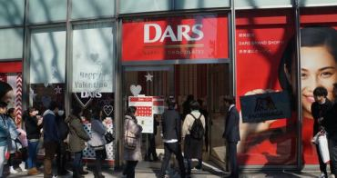 [東京] DARS BRAND SHOP 12/12-3/15期間限定店 HAPPY 12 CHOCOLATE