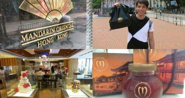 [香港] 伴手禮推薦: 香港文華東方酒店Rose Petal Jam 玫瑰花果醬、購買資訊