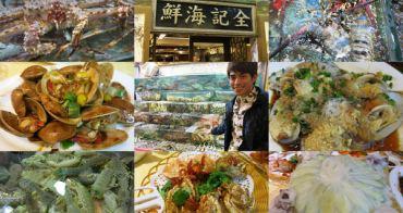 [香港] 西貢全記海鮮 - 香港近郊景點,豐富食材有如小型水族館的海鮮餐廳