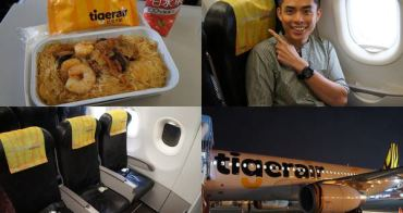 [釜山] 台灣虎航【桃園直飛釜山】飛行紀錄 - 親切舒適、機上餐點好美味!