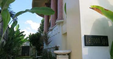 [峇里島] The Lagoon Spa / Villa Seminyak Estate & Spa - 水明漾區villa附設spa,週一七折優惠,服務好、CP值高、免費接送
