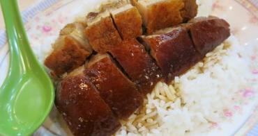 [香港] 中環美食: 一樂燒鵝 - 平價米其林美食,港味十足的美味燒鵝