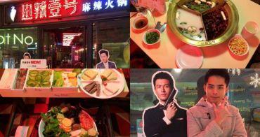 [上海] 熱辣壹號 (南豐城店) - 任泉、李冰冰、黃曉明等明星開的麻辣火鍋店