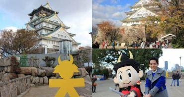 [大阪] 大阪城天守閣 - 承載動盪歷史、美不勝收的大阪城公園