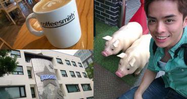 [首爾] 跟我一起漫步江南: 新沙洞林蔭道、狎鷗亭、清潭洞 - coffeesmith咖啡悠閒挑高好空間