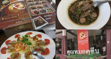 [清邁] Khunmor Cuisine 昆茉餐廳 - 尼曼路17巷,簡單平價的泰式料理餐廳
