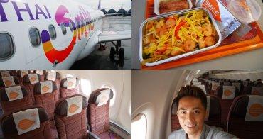 曼谷|泰國微笑航空 THAI Smile  - 高雄直飛曼谷首航紀錄、飛機時段、餐點座位介紹
