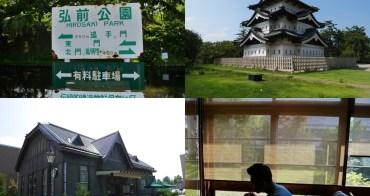日本東北|青森弘前景點推薦 - 移動城堡「弘前城」、日本最美「星巴克弘前公園前店」