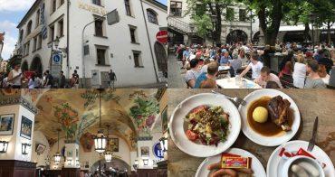 德國|慕尼黑 HOFBRAUHAUS 皇家啤酒屋 - 世界最大啤酒屋、傳統美食氣氛佳,但人手不足、服務態度差,純屬個人經驗分享!