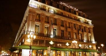 巴黎|和平咖啡館 CAFE DE LA PAIX - 走進法國歷史美好年代,海鮮盤、法式洋蔥湯、千層派,享受法式美食饗宴!