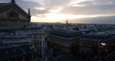 巴黎|巴黎老佛爺百貨 Galeries Lafayette 免費觀景台推薦 - 擁抱巴黎鐵塔及巴黎歌劇院、巴黎夕陽下的風情萬種