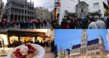 比利時|布魯塞爾一日遊必去必吃 - 布魯塞爾大廣場、尿尿小童、百年名店 MAISON DANDOY鬆餅