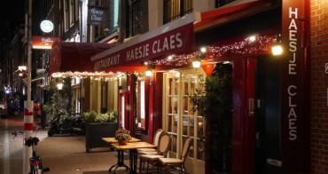 荷蘭|阿姆斯特丹 Haesje Claes 餐廳 - 傳統荷蘭料理、觀光客必吃,原來這就是真正的荷蘭料理啊!