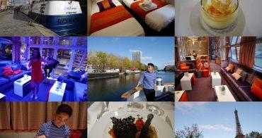 巴黎|CroisiEurope 塞納河河輪之旅 - 放慢腳步享受美好時光,用不一樣的角度看巴黎!