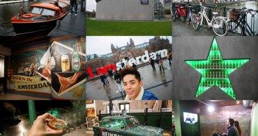 荷蘭|阿姆斯特丹博物館區 - 國家博物館 Iamsterdam 打卡地標、Lovers 運河遊船、梵谷博物館、海尼根啤酒體驗館超好玩!