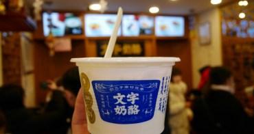 北京|南鑼鼓巷、文宇奶酪 - 北京最有名的景點之一,隱藏在胡同裡必吃美食